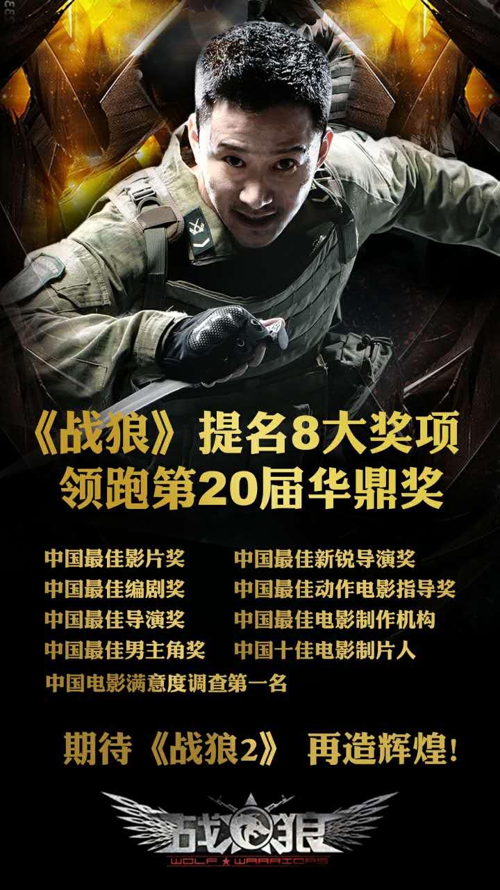 吴京《战狼》领跑颁奖季  百花奖5项提名