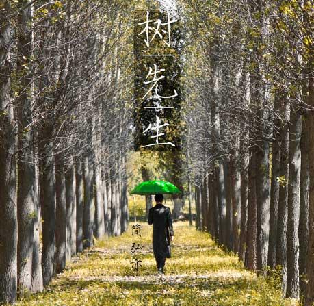 简弘亦新EP《树先生》带来夏末听觉凉