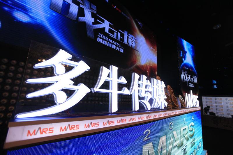 2016MARS创新创业大赛正式启动 全球免费开放