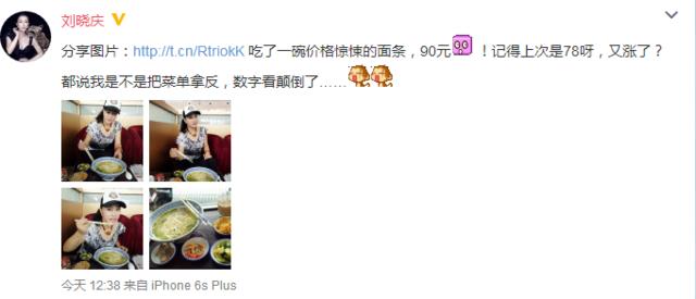 刘晓庆吃了一碗价格惊悚的面条 价值90元