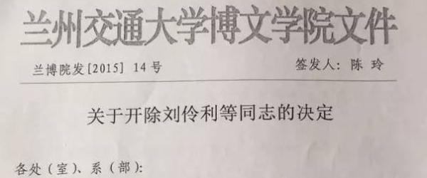 多名原兰交大博文学院教师曾因患病遭校方开除