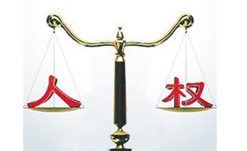 社评:既然人权对话,中西就都应讲理