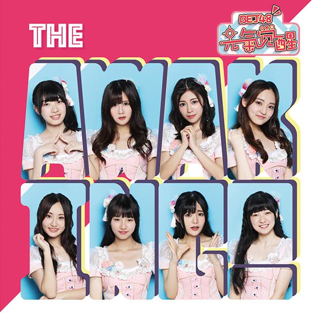 BEJ48首张原创EP《元气觉醒》首发 曲风多元化