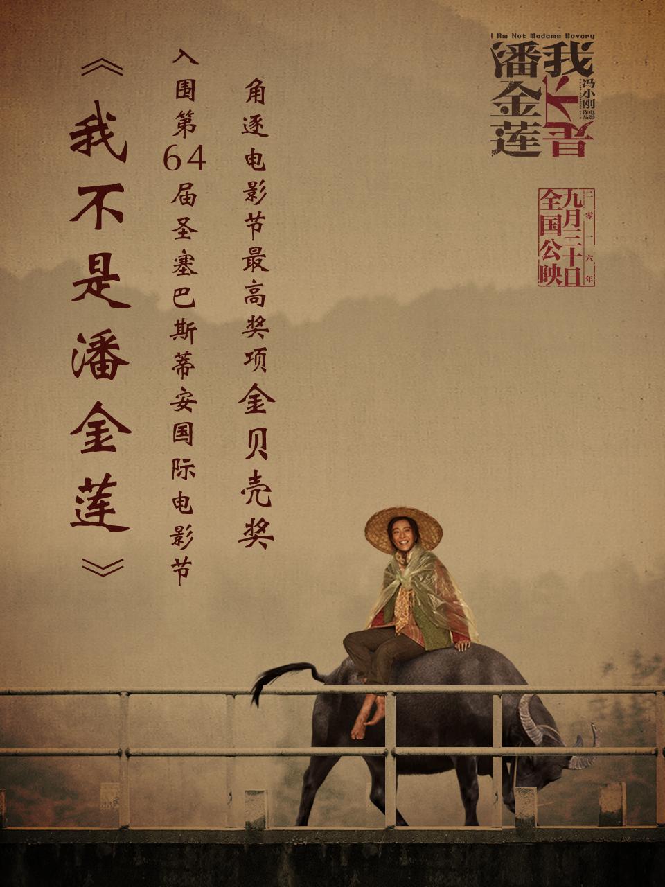 冯小刚新作《我不是潘金莲》入围国际电影节