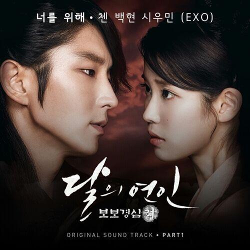EXO献唱《步步惊心:丽》主题曲 横扫各大音源榜