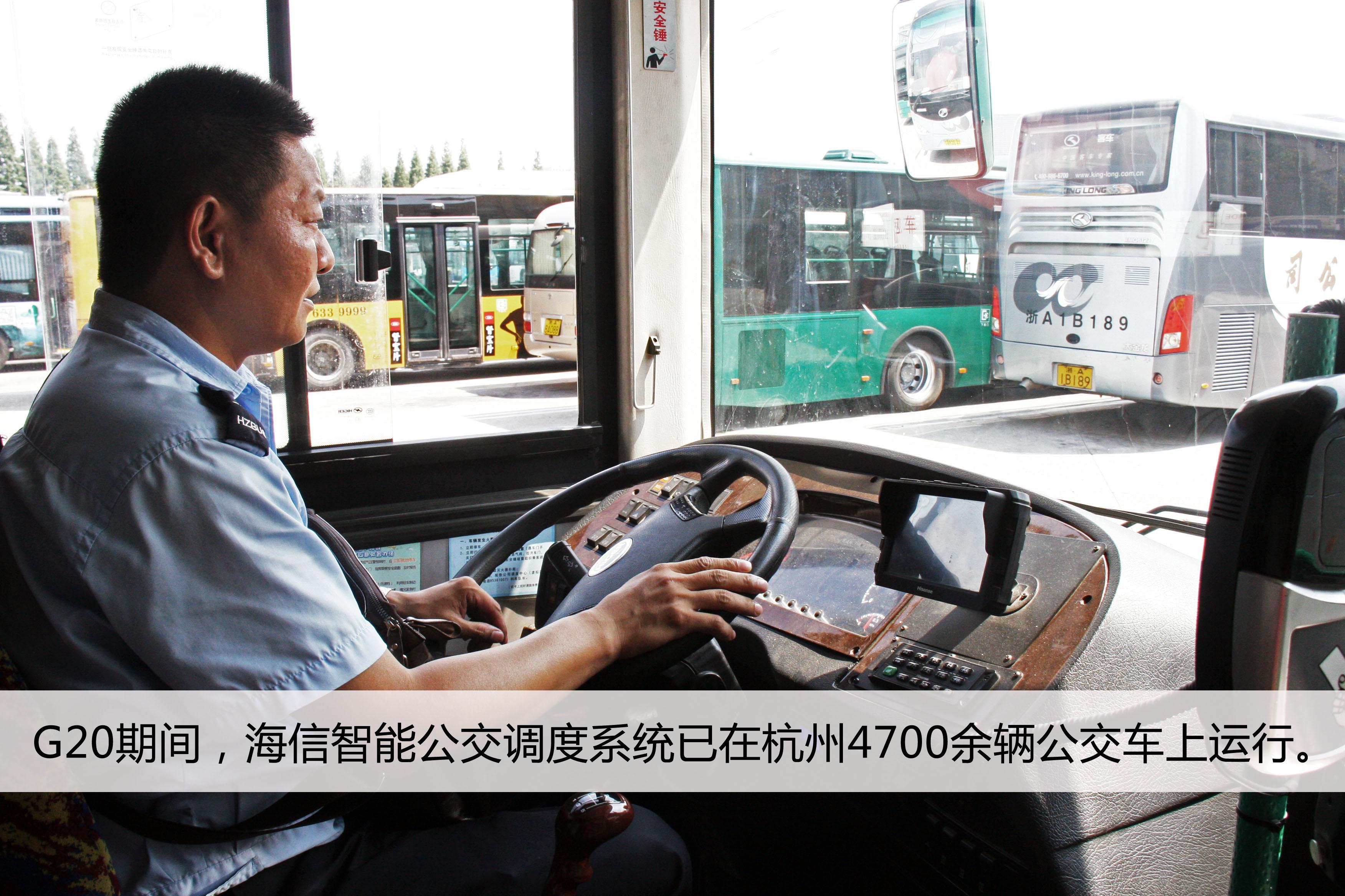 G20实现智慧出行 海信为杭州4700辆公交车智能化升级