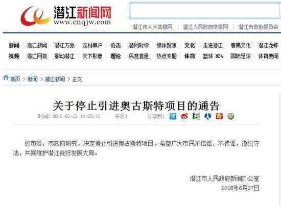 湖北潜江公职人员传播请愿书擅自游行 9人被处分
