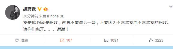 胡彦斌被传与郑爽复合后首发声 维护粉丝呛网友