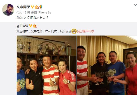 王宝强晒与冠军合影 文章:怎么没把我P上去