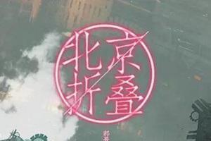 中国科幻捧回两座雨果奖杯,刚刚起步任重道远