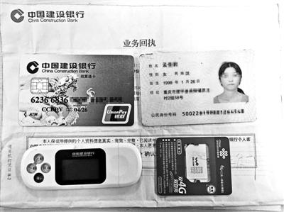 网购身份证银行卡成黑色产业链