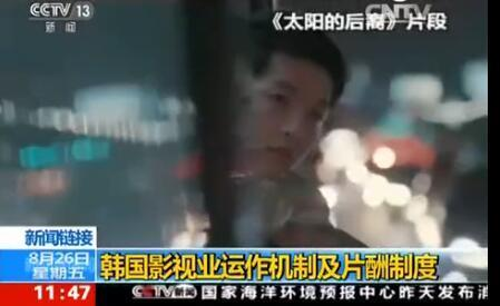 宋仲基登央视新闻 《后裔》成影视榜样?
