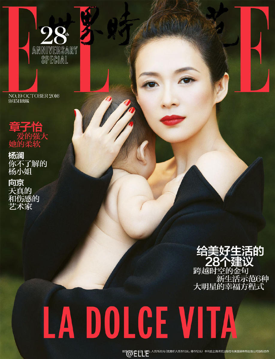 子怡爱女未满周岁裸身登杂志 成最年轻封面女郎
