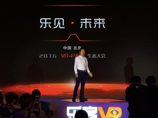 乐客举办生态大会 中国VR Park产业联盟成立