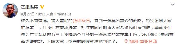 洪涛微博谈薛之谦 网友猜测下一期《歌手》阵容