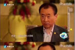 首富王健林语录刷爆网络:定个小目标比如挣1个亿