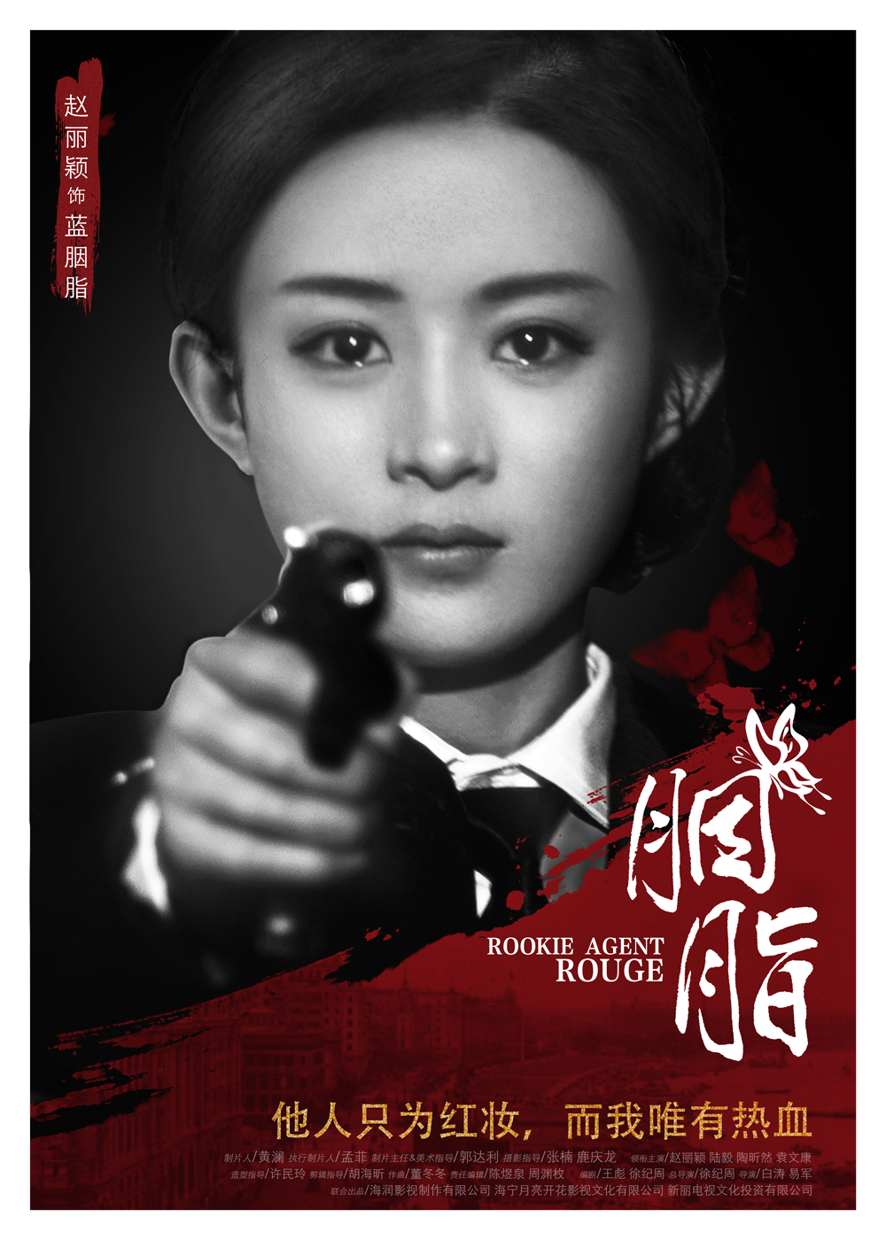 《胭脂》曝光海报 赵丽颖首演谍战女特工