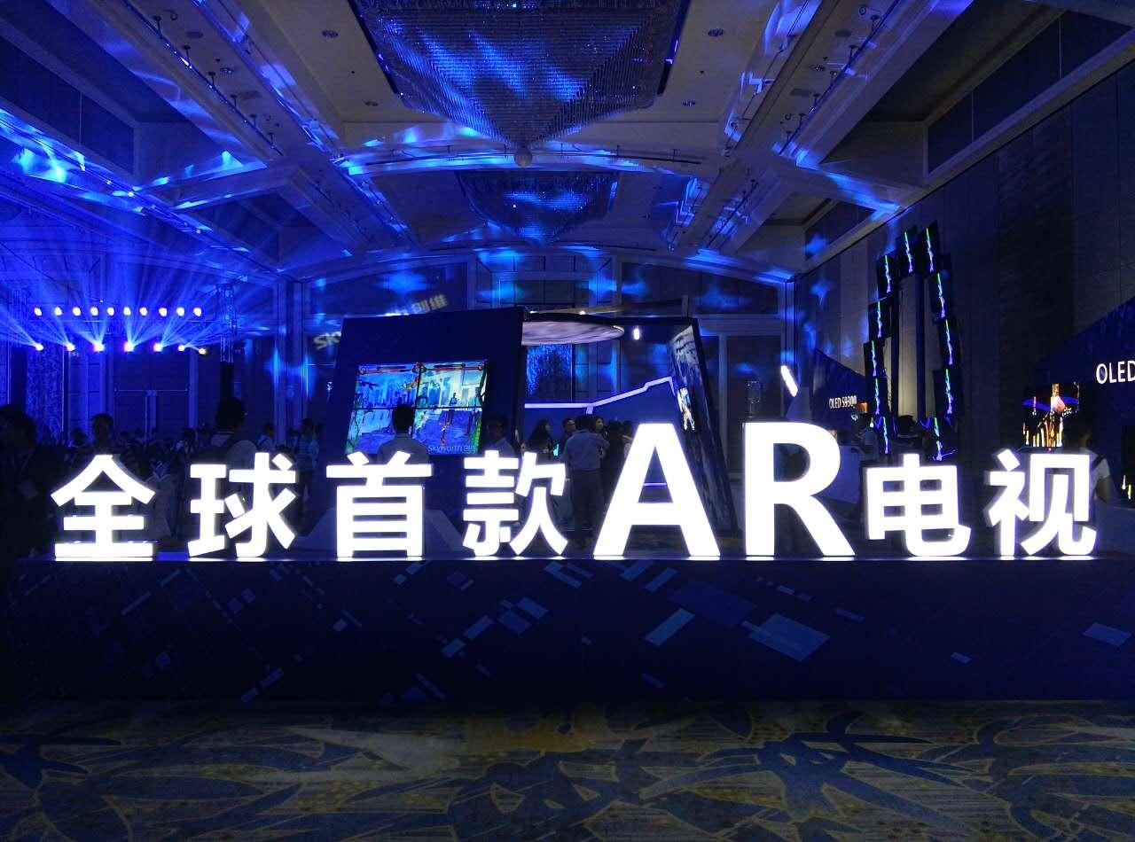 老牌家电厂商新创举 创维发布全球首款AR电视