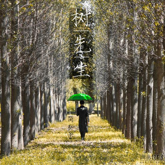 """简弘亦深情演绎《树先生》 mv上演""""树""""式浪漫"""