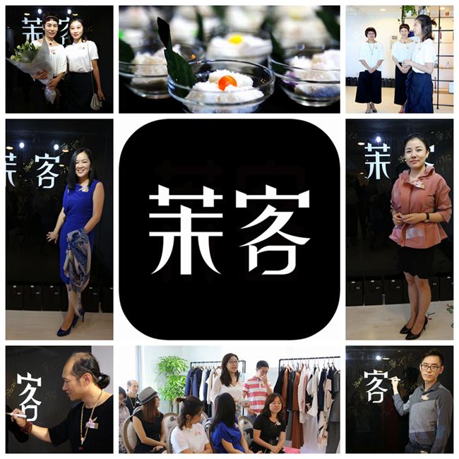 茉客showroom 正式启动 全力打造女性时尚生活新空间