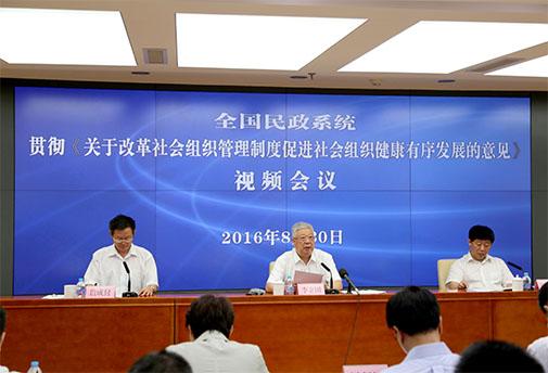 《关于改革社会组织管理制度促进社会组织健康有序发展的意见》视频会议在京举行