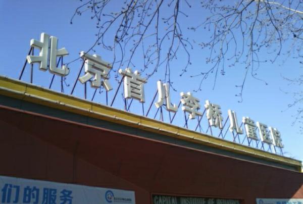 北京一男童发烧求医后身亡 家属院门口烧纸钱