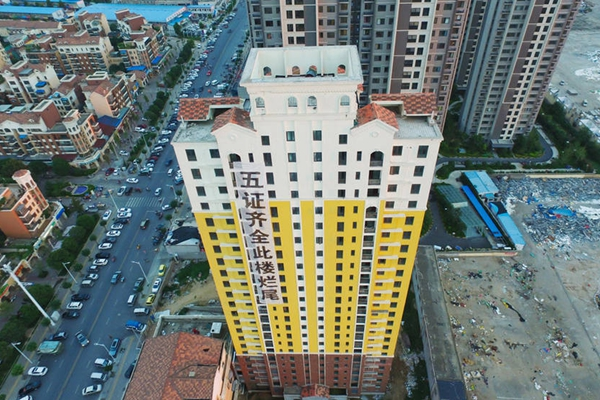 """郑州某高楼建成即""""烂尾"""" 被扯30米条幅"""