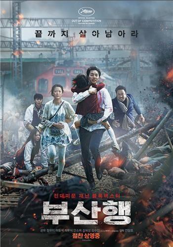 《釜山行》超越《海云台》跃居韩电影票房第12位