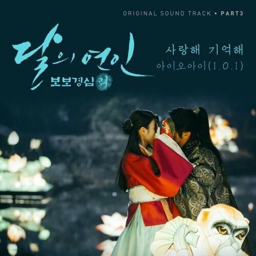 女团I.O.I献声韩版《步步惊心》 首唱电视剧原声