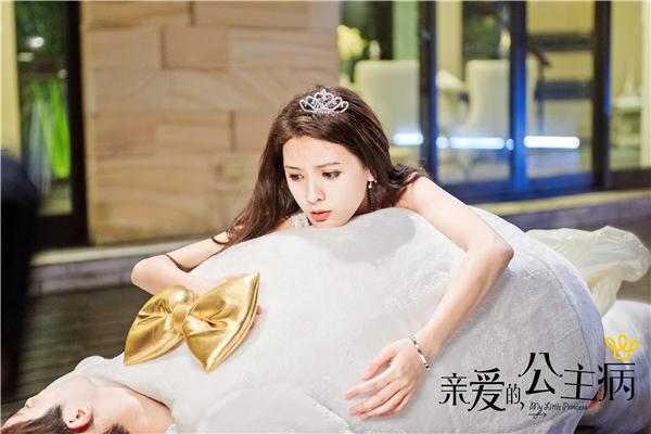 """《公主病》""""熊骑士""""身份曝光  公主渐识真爱"""