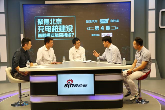 聚焦北京充电桩建设 盈利模式依然待解
