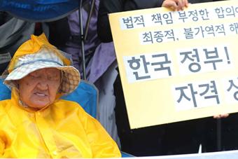 韩民众冒雨集会 称日韩慰安妇协议无效