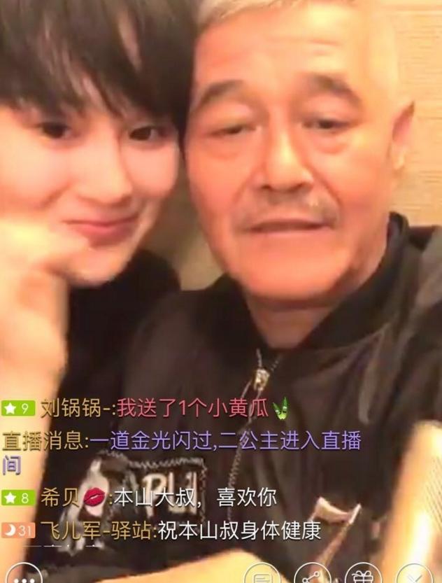 赵本山女儿剪短发做直播 拉老爹出镜
