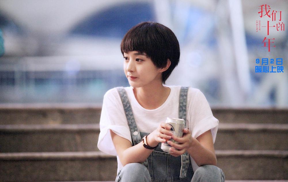 《十年》赵丽颖演绎成长路 戏里戏外皆女神