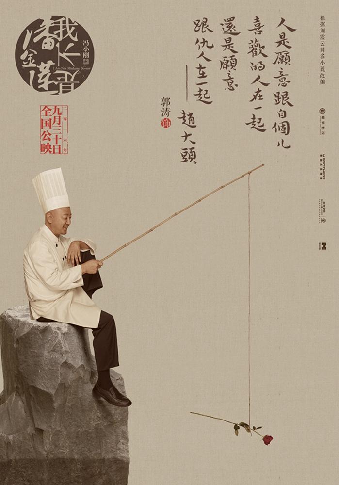 冯小刚新作《我不是潘金莲》曝有戏版海报