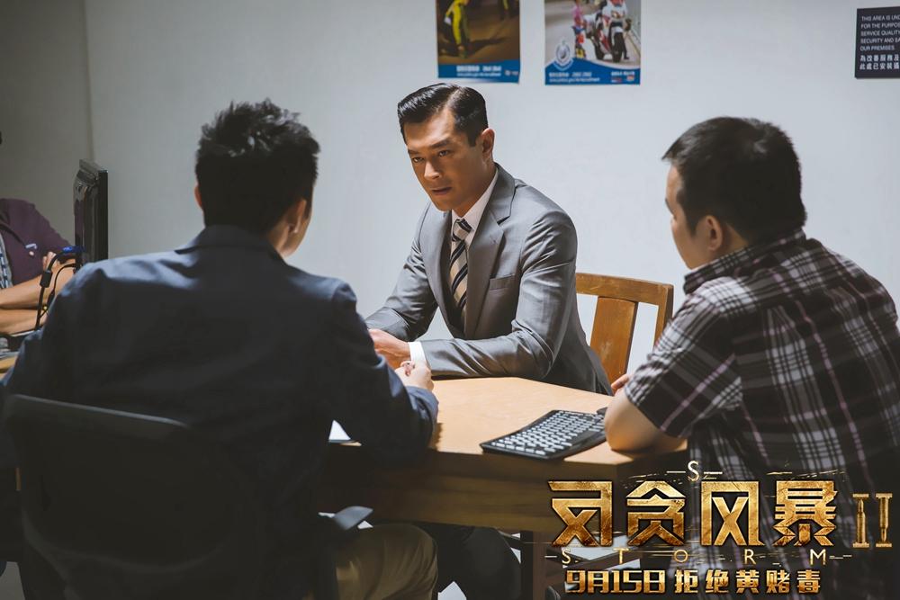 """《反贪风暴2》发布""""提前来战""""金版海报"""