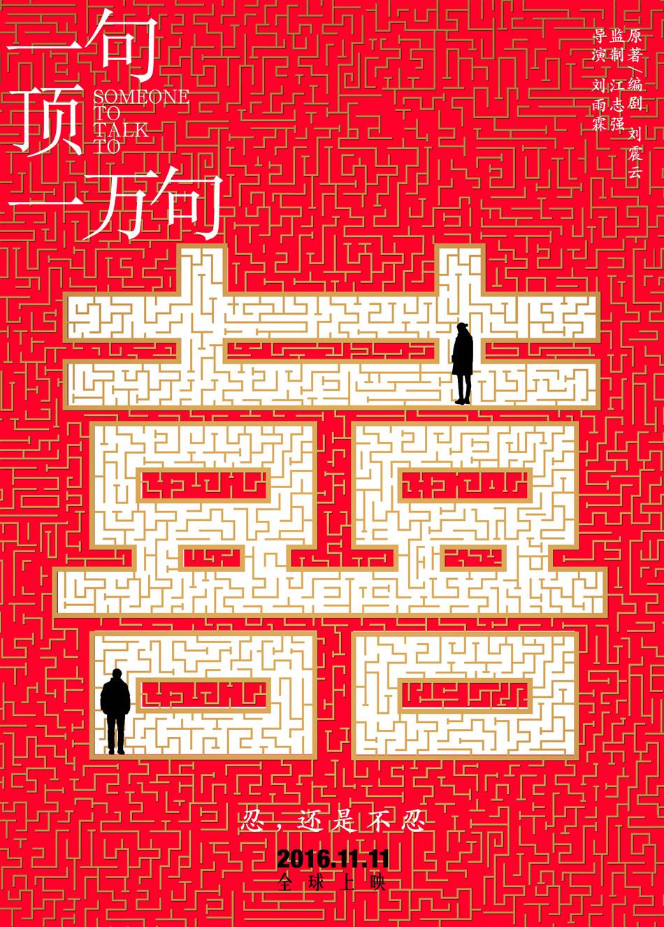 """刘震云两部作品改编电影齐发""""刘震云年""""引关注"""