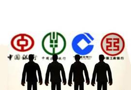 中国四大行上半年净赚逾4800亿