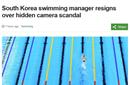 韩国游泳队女更衣室偷拍丑闻发酵 主帅被迫辞职