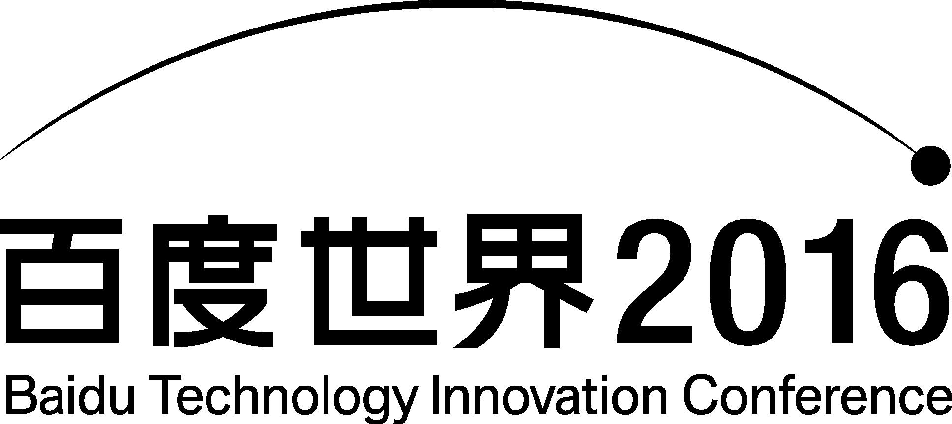 2016百度世界大会