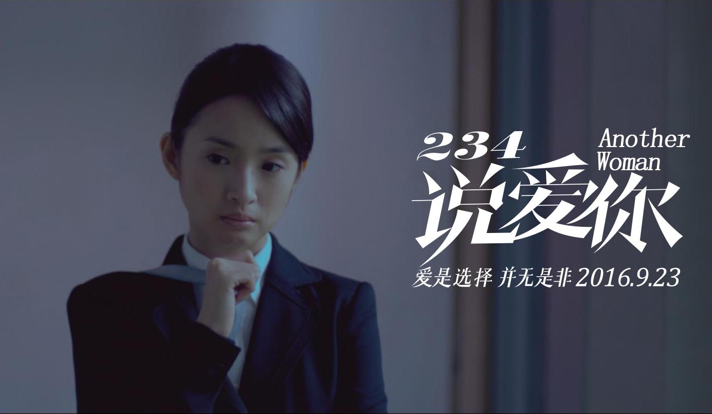 《234说爱你》剧照曝光 林依晨遇上风流总裁秦昊