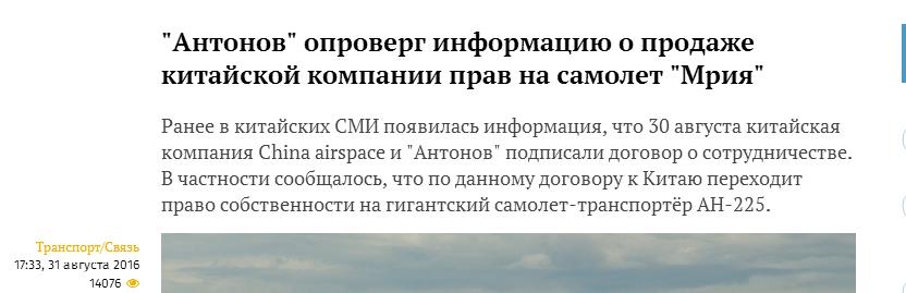 """乌克兰将世界最大运输机""""安-225""""所有权转让中国?乌方否认"""