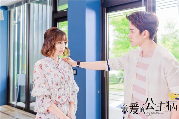 """《亲爱的,公主病》Mike张予曦上演""""床咚"""""""