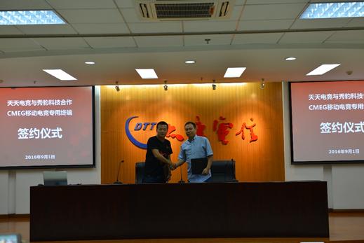 大唐网络布局CMEG专属智能硬件 天天电竞与秀豹科技签署战略协议
