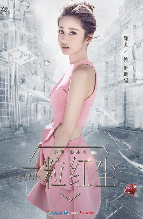 宋洋执导《一粒红尘》 跨后青春时代挑战新题材