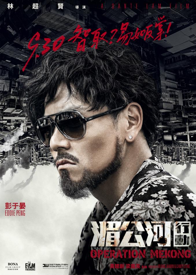 《湄公河行动》曝预告 张涵予彭于晏激战国庆档