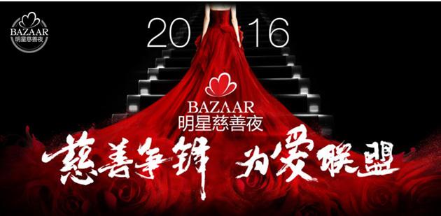 2016年BAZAAR明星慈善夜首现全明星阵容