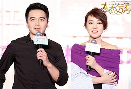 《太太万岁》安徽发布会 闫妮暴瘦惊艳亮相