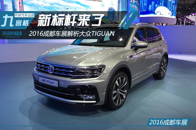 新标杆来了 2016成都车展解析全新一代大众Tiguan