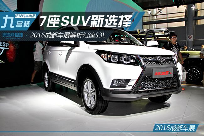 7座SUV新选择 2016成都车展解析北汽幻速S3L